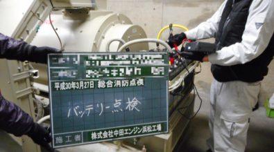 JR某駅地下広場の非常用電源 消防点検および定期点検