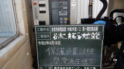 非常用発電装置の長期メンテナンス契約