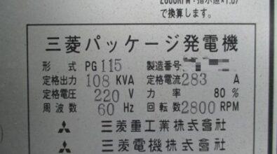 非常用発電機(PG115GX)点検整備 その2